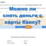 Как снять деньги с карты Kviku